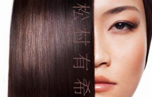 bakor-yuki-beauty1%e6%9d%be%e6%9d%91%e6%9c%89%e5%b8%8c
